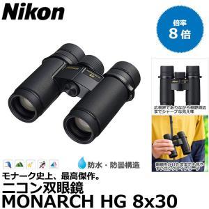 ニコン 双眼鏡 MONARCH HG 8X30 【送料無料】|shasinyasan