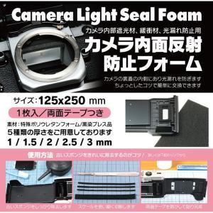 【メール便 送料無料】 ジャパンホビーツール カメラ内面反射防止フォーム のり付き 1.5ミリ(厚み) 250x125(大きさ) 【即納】|shasinyasan
