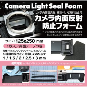 【メール便 送料無料】 ジャパンホビーツール カメラ内面反射防止フォーム のり付き 2.5ミリ(厚み) 250x125(大きさ)|shasinyasan