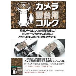 【メール便 送料無料】 ジャパンホビーツール カメラアクセサリー用コルク|shasinyasan