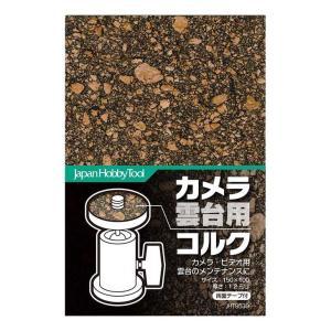 【メール便 送料無料】 ジャパンホビーツール カメラアクセサリー用コルク|shasinyasan|03