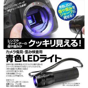 ジャパンホビーツール カメラ傷見・歪み検査用LEDライト 【送料無料】|shasinyasan