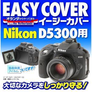 ジャパンホビーツール イージーカバー Nikon D5300用 ブラック 【送料無料】 shasinyasan