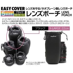ジャパンホビーツール イージーカバーネオプレーン レンズポーチ ブラック X-LARGE 22cm 【送料無料】|shasinyasan