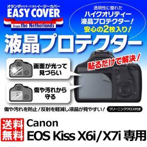 《在庫限り》【メール便 送料無料】 ジャパンホビーツール イージーカバー 液晶スクリーンプロテクター2枚+クロス入り Canon EOS Kiss X6i / X7i 用 【即納】|shasinyasan