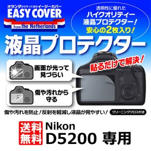 【メール便 送料無料】 ジャパンホビーツール イージーカバー 液晶スクリーンプロテクター2枚+クロス入り Nikon D5200用 shasinyasan