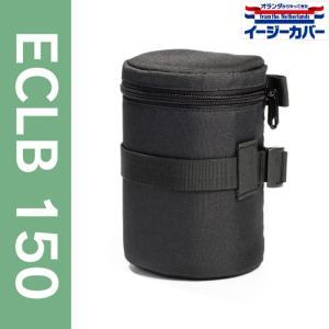 ジャパンホビーツール ECLB150 イージーカバー レンズバッグ ブラック 【即納】 shasinyasan