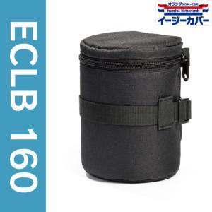 ジャパンホビーツール ECLB160 イージーカバー レンズバッグ ブラック|shasinyasan