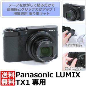 【メール便 送料無料】 ジャパンホビーツール Panasonic LUMIX TX1専用 張り革キット 【即納】|shasinyasan