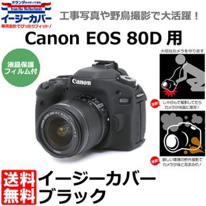 ジャパンホビーツール イージーカバー Canon EOS 80D用 ブラック 【送料無料】 【即納】|shasinyasan