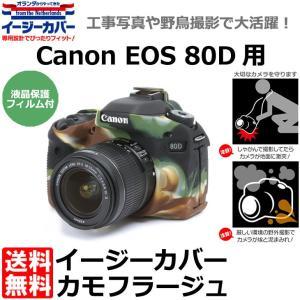 ジャパンホビーツール イージーカバー Canon EOS 80D用 カモフラージュ 【送料無料】 【即納】|shasinyasan