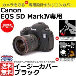 ジャパンホビーツール イージーカバー Canon EOS 5D MarkIV用 ブラック 【送料無料】 【即納】|shasinyasan
