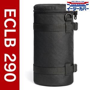 ジャパンホビーツール ECLB290 イージーカバー レンズバッグ ブラック 【送料無料】|shasinyasan