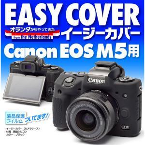 【メール便 送料無料】 ジャパンホビーツール イージーカバー Canon EOS M5用 ブラック|shasinyasan