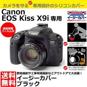 【メール便 送料無料】 ジャパンホビーツール X9IBK イージーカバー Canon EOS Kiss X9i ブラック 【即納】|shasinyasan