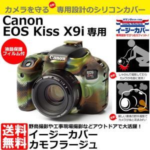 【メール便 送料無料】 ジャパンホビーツール X9IC イージーカバー Canon EOS Kiss...
