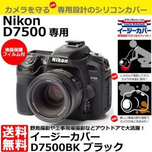 ジャパンホビーツール D7500BK イージーカバー Nikon D7500専用 ブラック 【送料無...