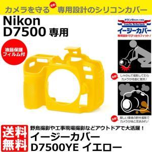 ジャパンホビーツール D7500YE イージーカバー Nikon D7500専用 イエロー 【送料無料】|shasinyasan