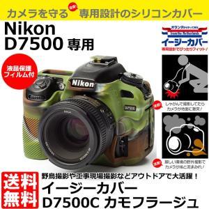 ジャパンホビーツール D7500C イージーカバー Nikon D7500専用 カモフラージュ 【送料無料】|shasinyasan
