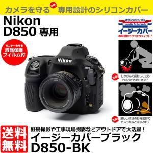 ジャパンホビーツール D850-BK イージーカバー ブラック Nikon D850専用 【送料無料】 【即納】|shasinyasan