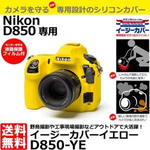 ジャパンホビーツール D850-YE イージーカバー イエロー Nikon D850専用 【送料無料】|shasinyasan