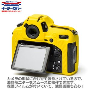 ジャパンホビーツール D850-YE イージーカバー イエロー Nikon D850専用 【送料無料】|shasinyasan|02