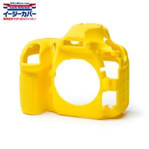 ジャパンホビーツール D850-YE イージーカバー イエロー Nikon D850専用 【送料無料】|shasinyasan|03