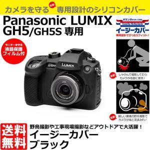 ジャパンホビーツール GH5&GH5S-BK イージーカバー Panasonic LUMIX GH5/GH5S専用 ブラック 【送料無料】 【即納】 shasinyasan