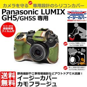 ジャパンホビーツール GH5&GH5S-CAM イージーカバー Panasonic LUMIX GH5/GH5S専用 カモフラージュ 【送料無料】|shasinyasan
