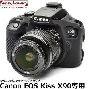 ジャパンホビーツール X90-BK イージーカバー Canon EOS Kiss X 90用 ブラック 【送料無料】【即納】|shasinyasan
