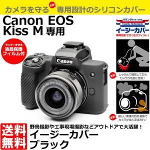 ジャパンホビーツール イージーカバー Canon EOS Kiss M専用 ブラック 【送料無料】 【即納】|shasinyasan