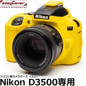 ジャパンホビーツール D3500-YE イージーカバー Nikon D3500用 イエロー 【送料無料】|shasinyasan