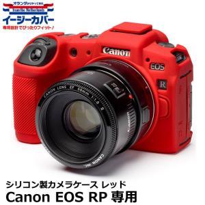 ジャパンホビーツール イージーカバー Canon EOS RP専用 レッド 【送料無料】|shasinyasan