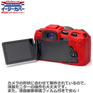 ジャパンホビーツール イージーカバー Canon EOS RP専用 レッド 【送料無料】|shasinyasan|05