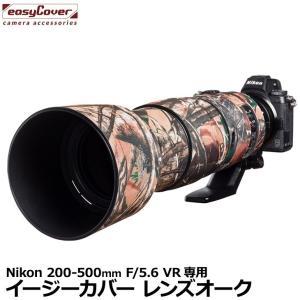 【メール便 送料無料】 ジャパンホビーツール  イージーカバー レンズオーク Nikon 200-500mm F/5.6 VR用 フォレスト カモフラージュ|shasinyasan