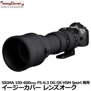 【メール便 送料無料】 ジャパンホビーツール  イージーカバー レンズオーク SIGMA 150-600mm F5-6.3 DG OS HSM Sport用 ブラック|shasinyasan