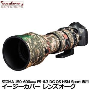 【メール便 送料無料】 ジャパンホビーツール  イージーカバー レンズオーク SIGMA 150-600mm F5-6.3 DG OS HSM Sport用 フォレスト カモフラージュ|shasinyasan