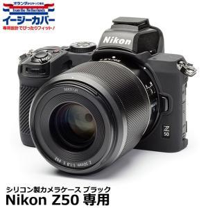 ジャパンホビーツール イージーカバー Nikon Z50専用 ブラック 【送料無料】 【即納】