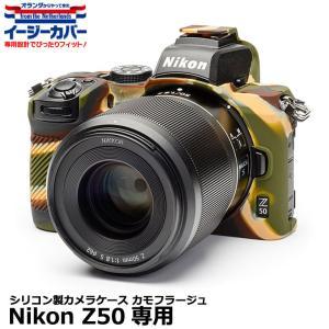 ジャパンホビーツール イージーカバー Nikon Z50専用 イエロー 【送料無料】 【即納】