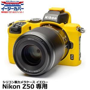 ジャパンホビーツール イージーカバー Nikon Z50専用 カモフラージュ 【送料無料】 【即納】