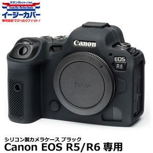 ジャパンホビーツール イージーカバー Canon EOS R5/R6専用 ブラック  【送料無料】 【即納】|shasinyasan