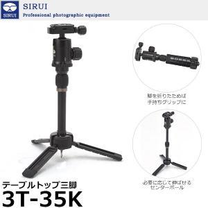SIRUI 3T-35K テーブル三脚 ブラック 【送料無料】 ※欠品:2月中旬以降の発送(2/1現在)|shasinyasan
