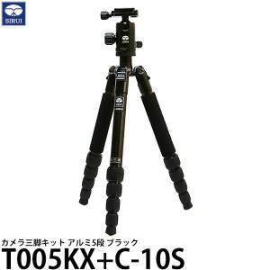 《特価品》 SIRUI T-005KX+C-10S カメラ三脚キット アルミ5段 ブラック 【送料無料】 【即納】|shasinyasan