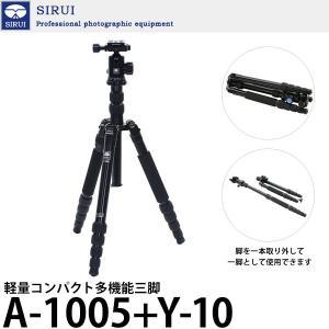 SIRUI A-1005+Y-10 Aシリーズ アルミ三脚5段 【送料無料】|shasinyasan
