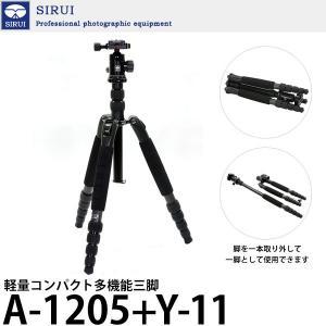 SIRUI A-1205+Y-11 Aシリーズ カーボン三脚5段 【送料無料】|shasinyasan