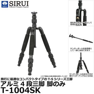 SIRUI T-1004SK アルミ4段三脚 脚のみ 【送料無料】|shasinyasan