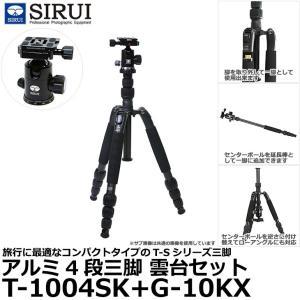 SIRUI T-1004SK+G-10KX アルミ4段三脚 雲台セット 【送料無料】 shasinyasan