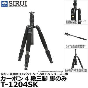 SIRUI T-1204SK カーボン4段三脚 脚のみ 【送料無料】 shasinyasan