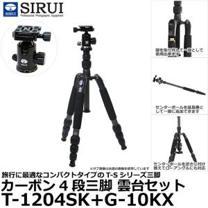 SIRUI T-1204SK+G-10KX カーボン4段三脚 雲台セット 【送料無料】 shasinyasan