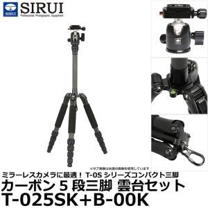 SIRUI T-025SK+B-00K カーボン5段三脚 雲台セット ブラック 【送料無料】 shasinyasan